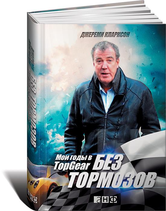Без тормозов. Мои годы в Top Gear | Кларксон Джереми #1