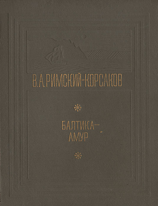 Балтика - Амур | Римский-Корсаков Воин Андреевич #1