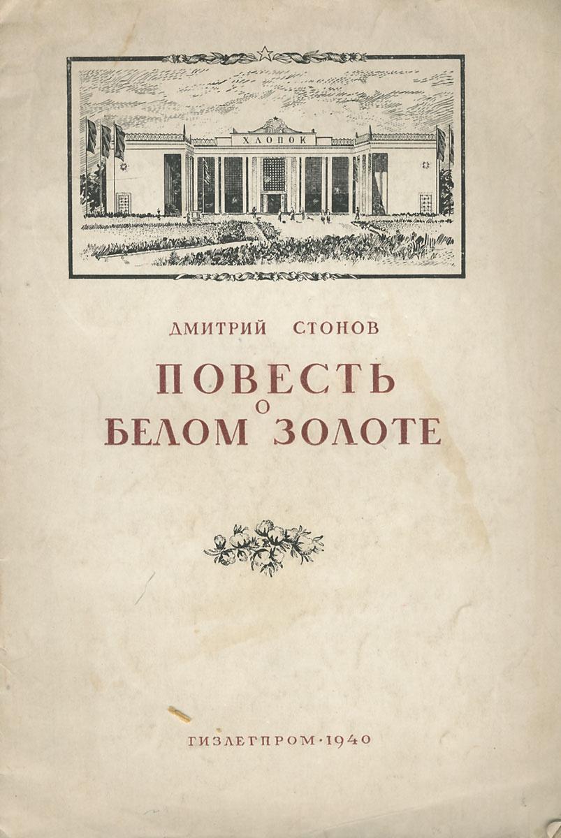 Повесть о белом золоте   Стонов Дмитрий Миронович #1