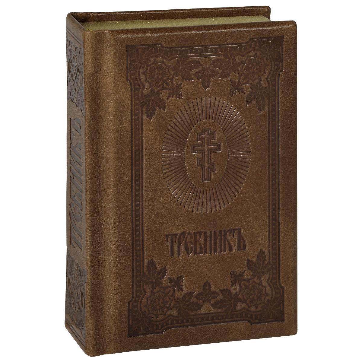 Требник (подарочное издание) #1