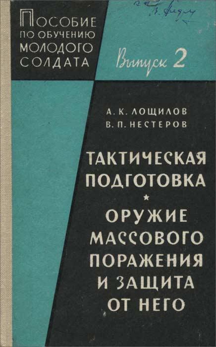 Пособие по обучению молодого солдата. Выпуск 2 | Лощилов А. К., Нестеров В. П.  #1
