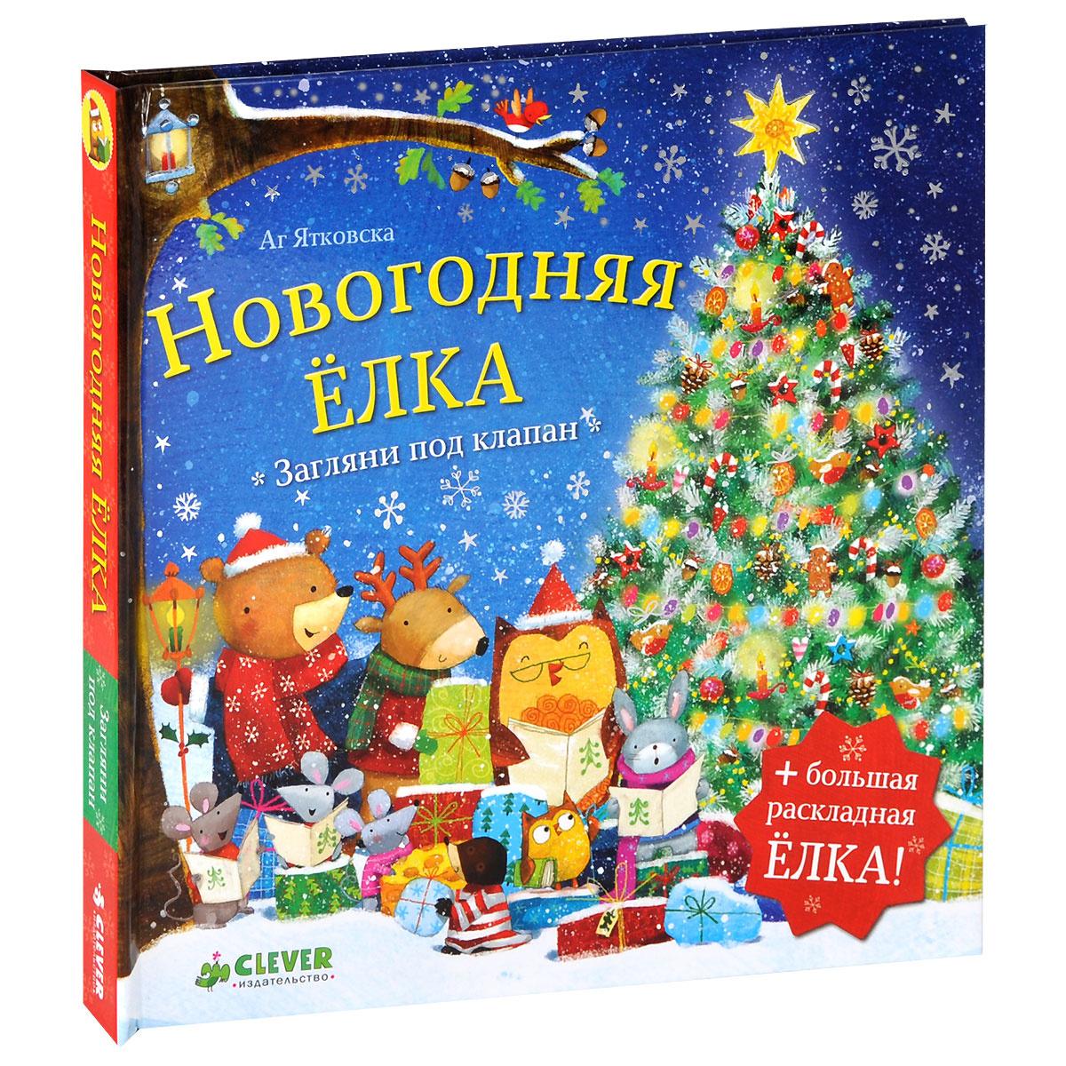 Новогодняя елка   Ятковска Аг #1