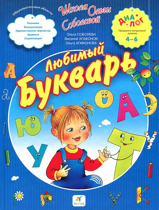 Любимый букварь   Агафонова Ольга Васильевна, Агафонов Василий Валентинович  #1