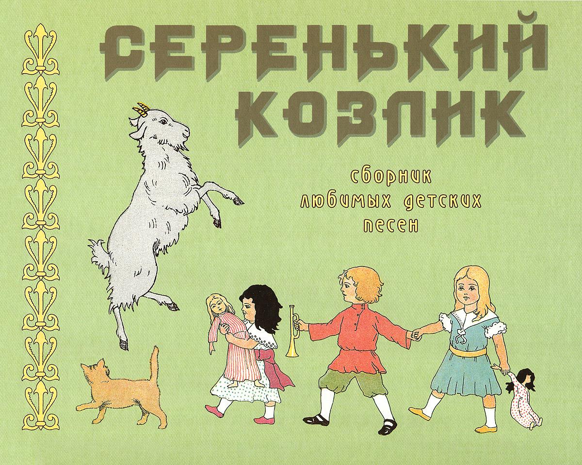 Серенький козлик. Сборник любимых детских песен #1