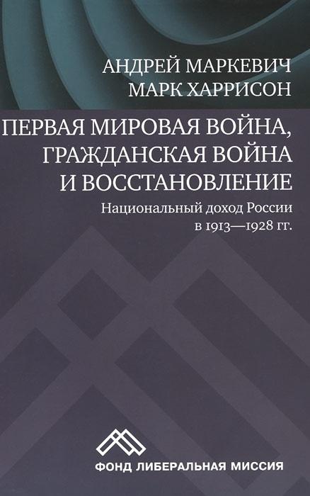 Первая мировая война, Гражданская война и восстановление. Национальный доход России в 1913-1928 гг. | #1