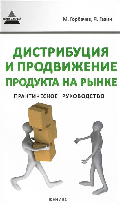 Дистрибуция и продвижение продукта на рынке. Практическое руководство  #1