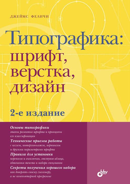 Типографика. Шрифт, верстка, дизайн | Феличи Джеймс #1