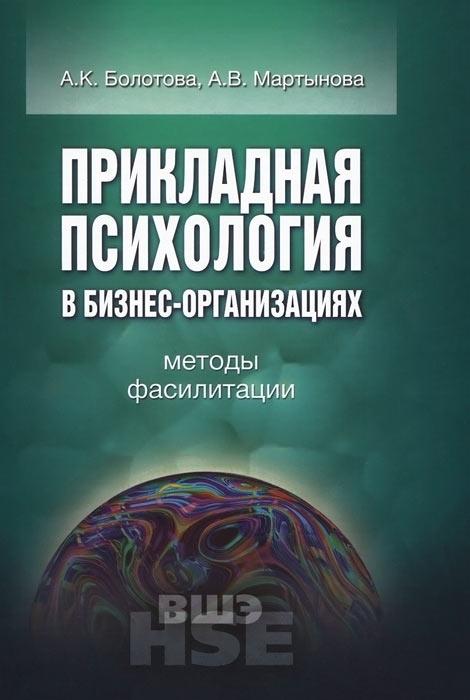 Прикладная психология в бизнес-организациях. Методы фасилитации | Мартынова Александра Вячеславовна, #1