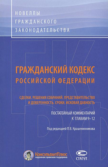 Гражданский кодекс Российской Федерации. Сделки. Решения собраний. Представительство и доверенность. #1