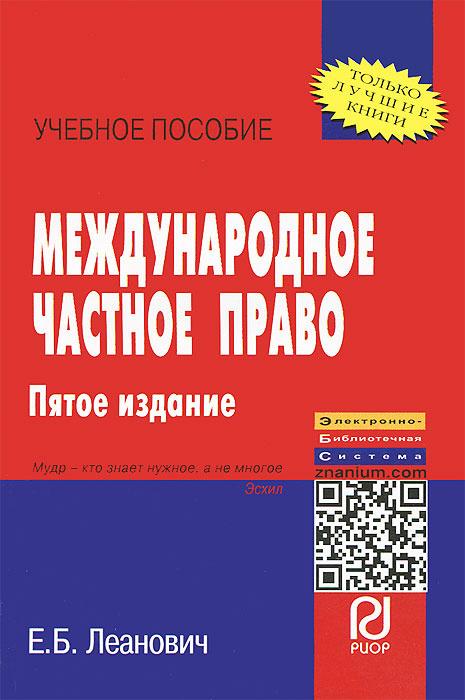 Международное частное право. Учебное пособие | Леанович Елена Борисовна  #1