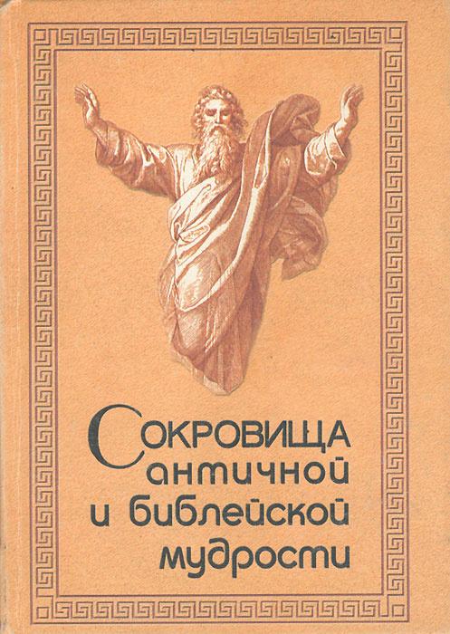 Сокровища античной и библейской мудрости. Происхождение афоризмов и образных выражений | Раков Юрий Абрамович #1