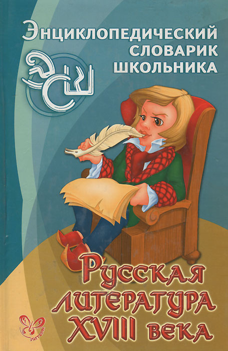 Русская литература XVIII века | Сергушева Светлана Валерьевна  #1