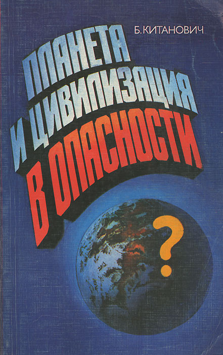 Планета и цивилизация в опасности   Китанович Бранко #1