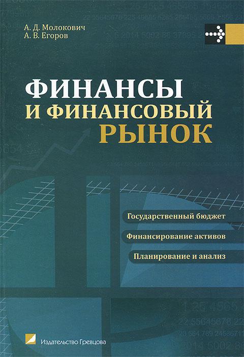 Финансы и финансовый рынок. Учебное пособие #1