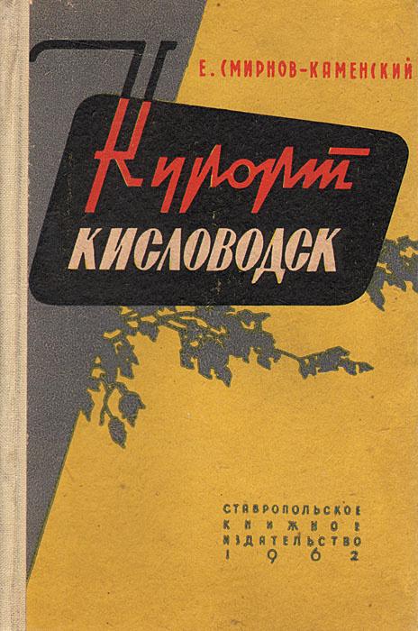 Курорт Кисловодск | Смирнов-Каменский Евгений Арсеньевич  #1