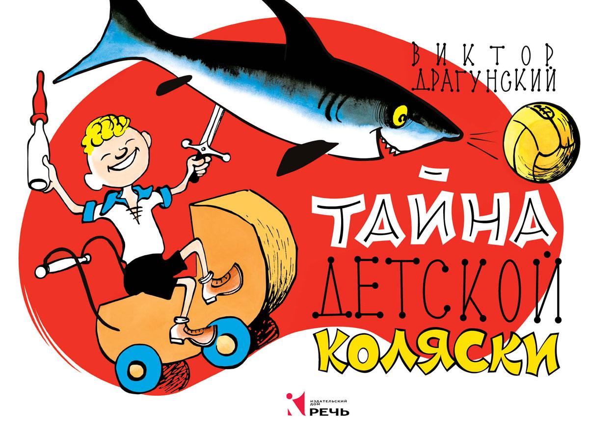 Тайна детской коляски #1