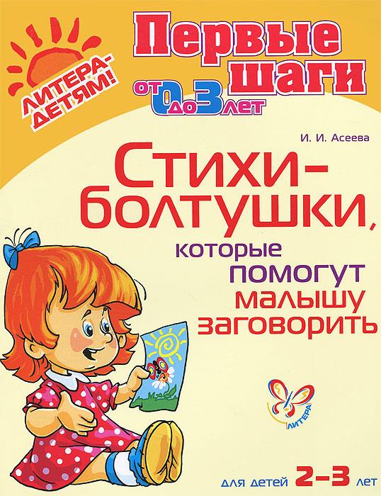 Стихи-болтушки которые помогут малышу заговорить. Для детей 2-3 лет;Стихи-болтушки, которые помогут малышу #1