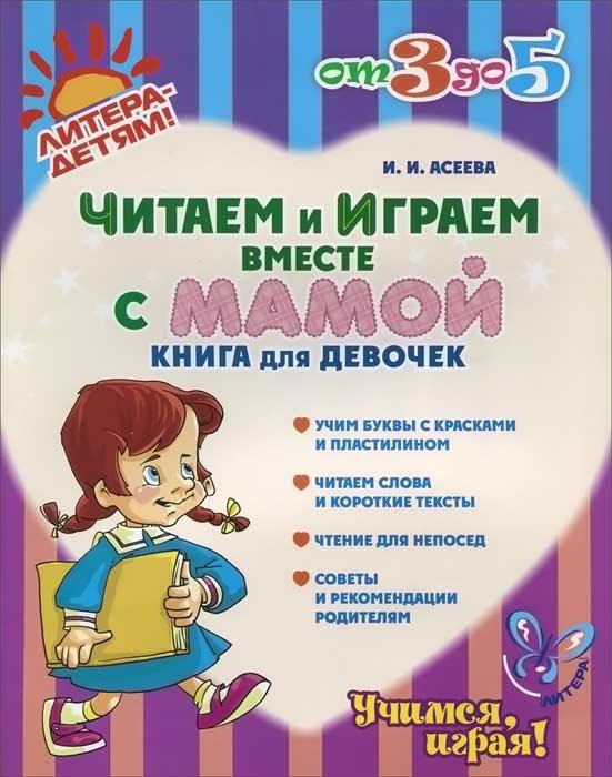 Читаем и играем вместе с мамой. Книга для девочек #1