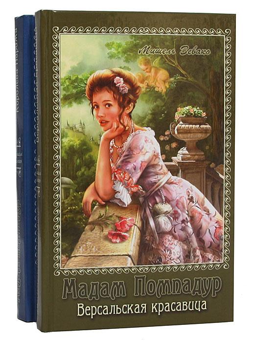 Мадам Помпадур (комплект из 2 книг) | Зевако Мишель #1