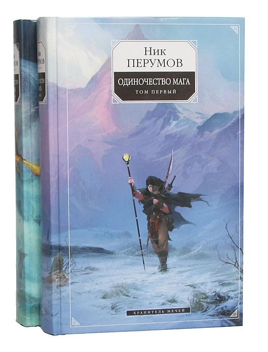 Одиночество мага (комплект из 2 книг)   Перумов Николай Даниилович  #1