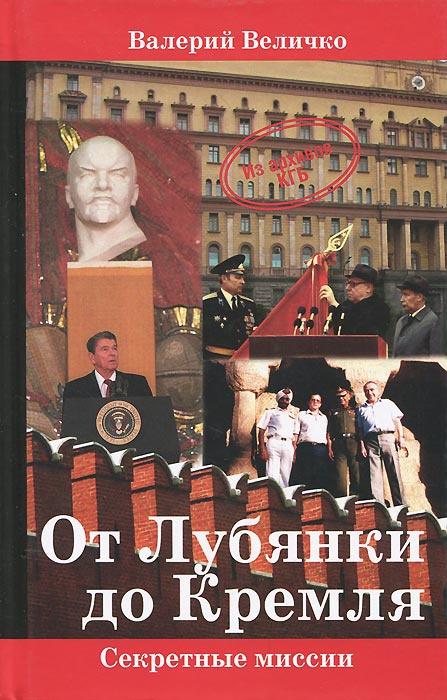 От Лубянки  до Кремля   Величко Валерий Николаевич #1