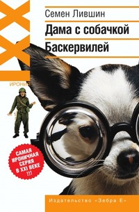 Дама с собачкой Баскервилей | Лившин Семен Адамович #1