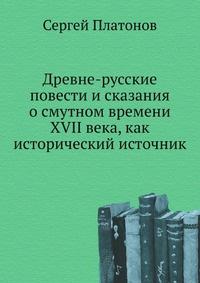 Древне-русские повести и сказания о смутном времени XVII века, как исторический источник  #1