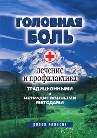 Головная боль. Лечение и профилактика традиционными и нетрадиционными методами  #1