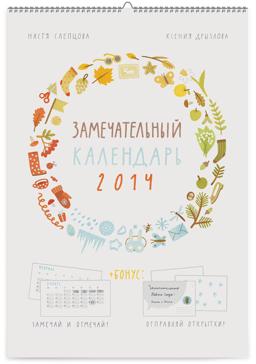 Календарь 2014 (на спирали). Замечательный календарь | Слепцова Анастасия, Дрызлова Ксения А.  #1