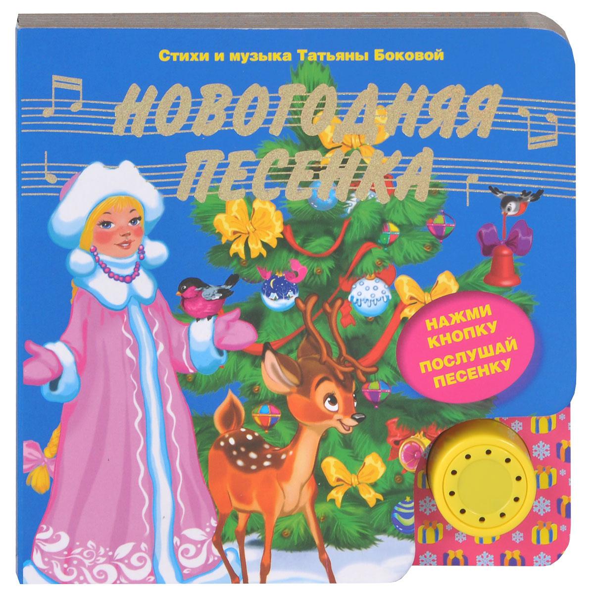 Музыкальные книжки новогодние купить ткань прадо купить