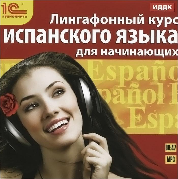 Лингафонный курс испанского языка для начинающих (аудиокнига MP3)  #1