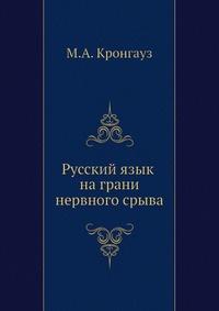 Русский язык на грани нервного срыва | Кронгауз Максим Анисимович  #1