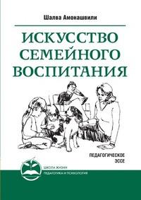 Искусство семейного воспитания. Педагогическое эссе #1