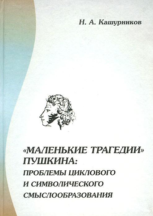 """""""Маленькие трагедии"""" Пушкина. Проблемы циклового и символического смыслообразования  #1"""