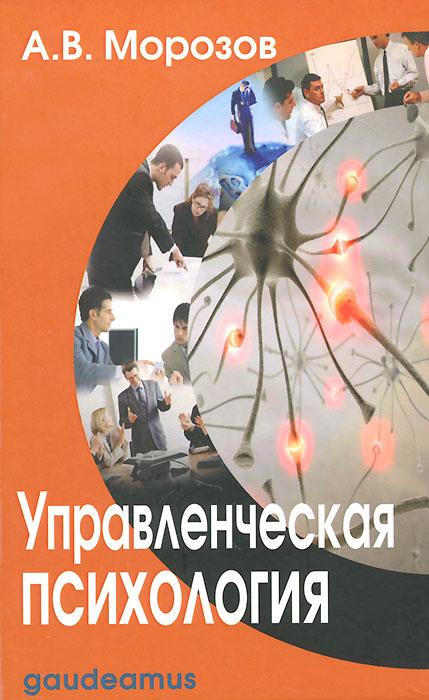 Управленческая психология. Учебник #1
