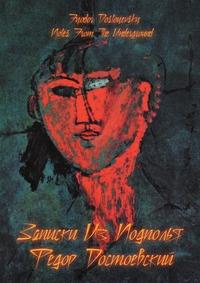 Записки из подполья   Достоевский Федор Михайлович #1