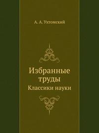 Ухтомский А.А. Избранные труды   Ухтомский Алексей Алексеевич  #1