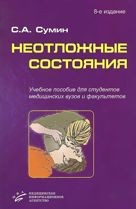 Неотложные состояния. Учебное пособие (+ CD-ROM) | Сумин Сергей Александрович  #1