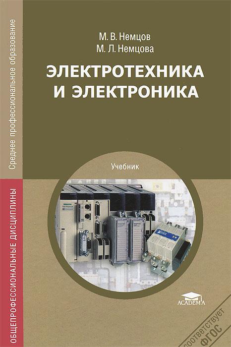Электротехника и электроника. Учебник #1
