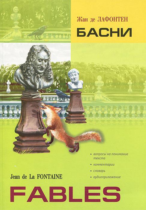 Жан де Лафонтен. Басни / Jean de La Fontaine: Fables #1