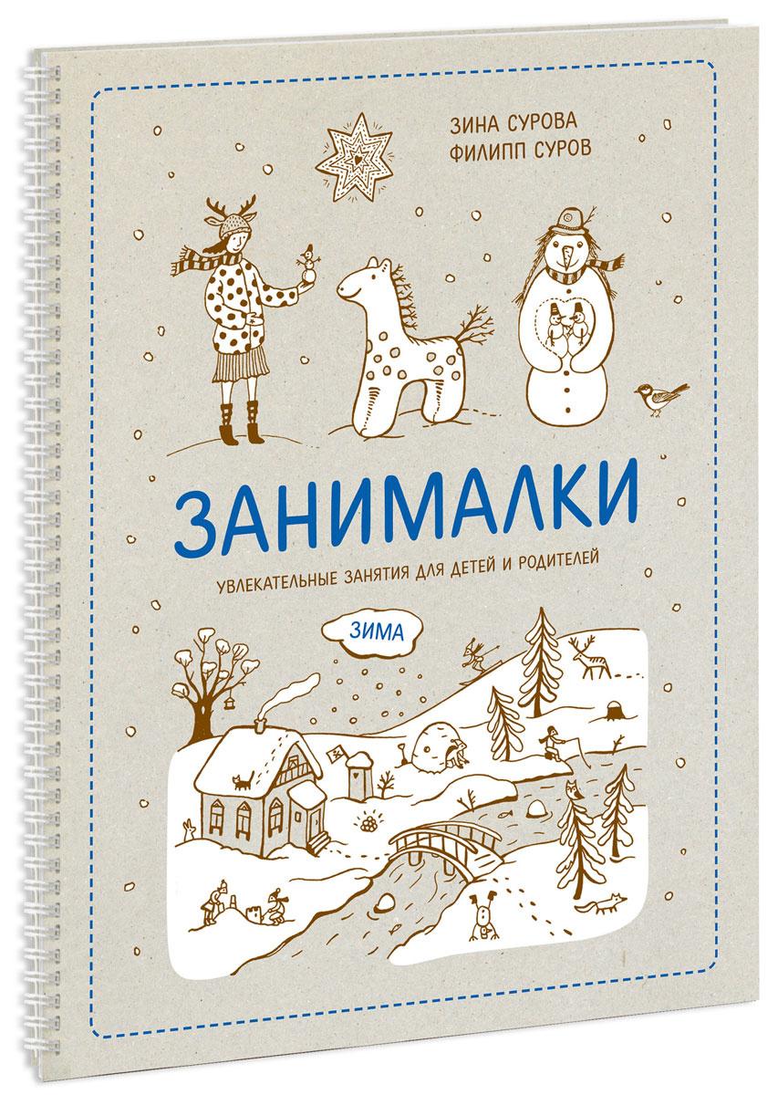 Занималки. Зима. Увлекательные занятия для детей и родителей | Сурова Зинаида М., Суров Филипп Л.  #1