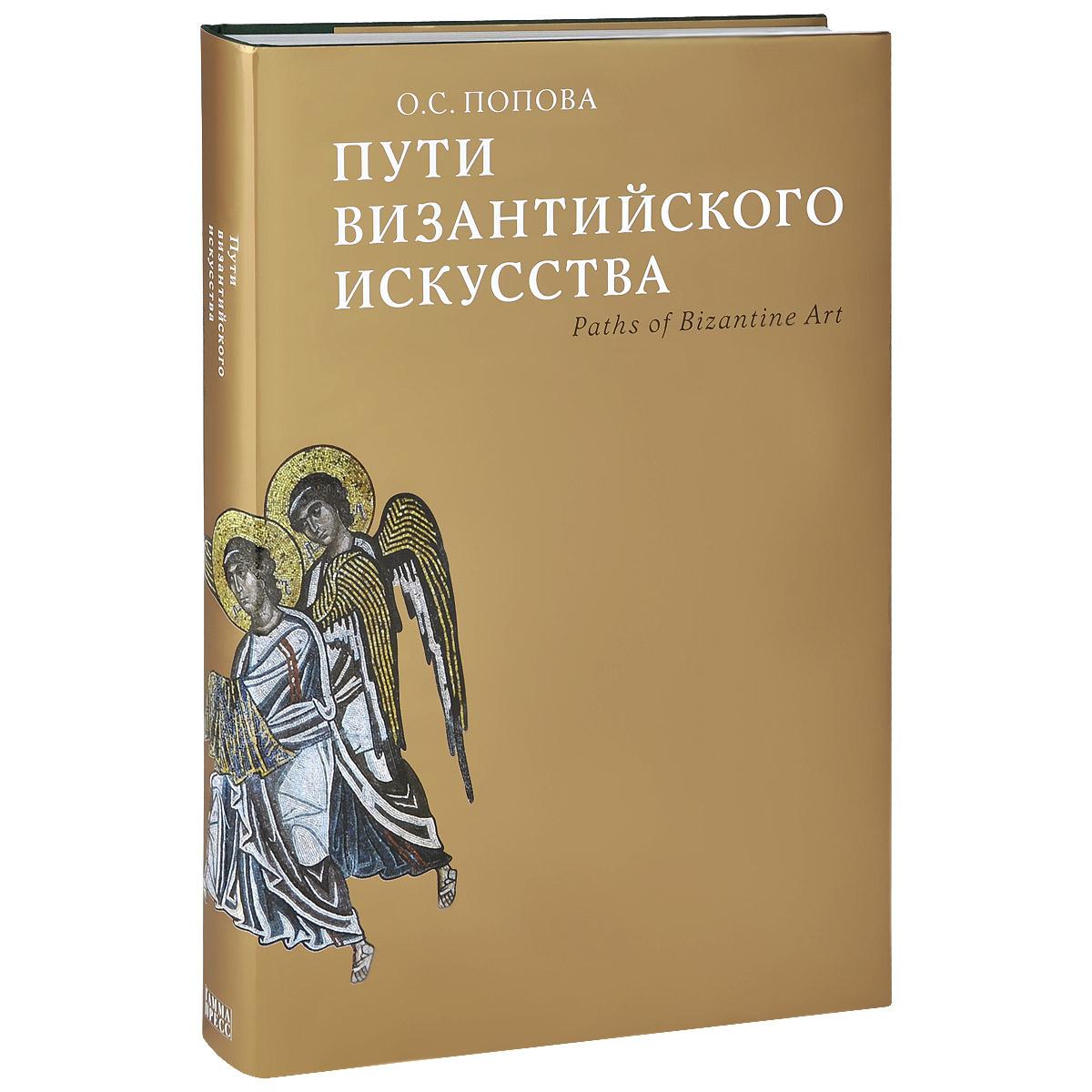Пути Византийского искусства #1