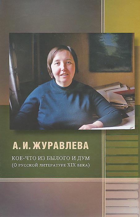 Кое-что из былого и дум. О русской литературе XIX века #1