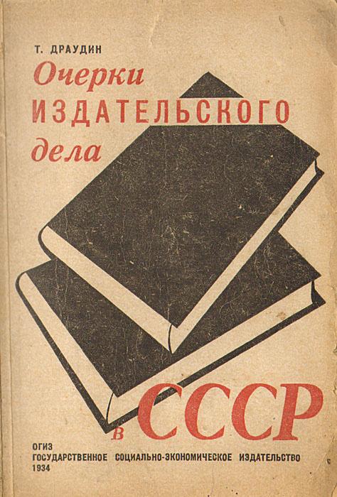 Очерки издательского дела в СССР | Драудин Т. #1