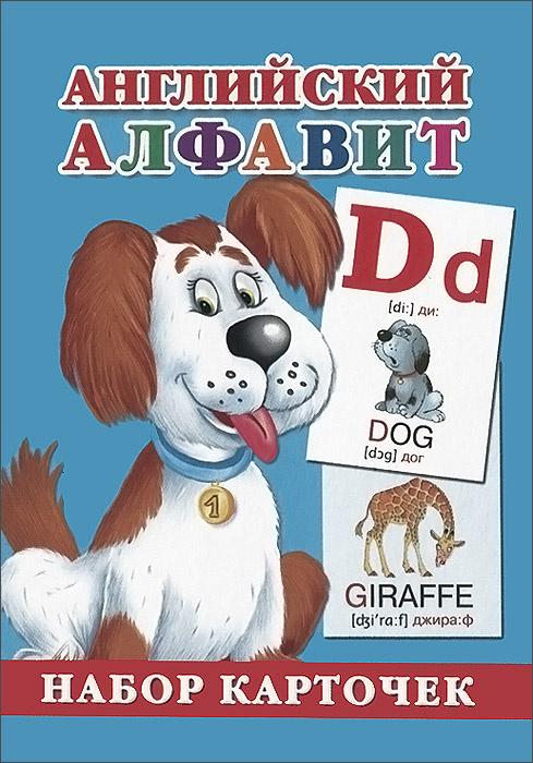 Английский алфавит (набор из 26 карточек) #1