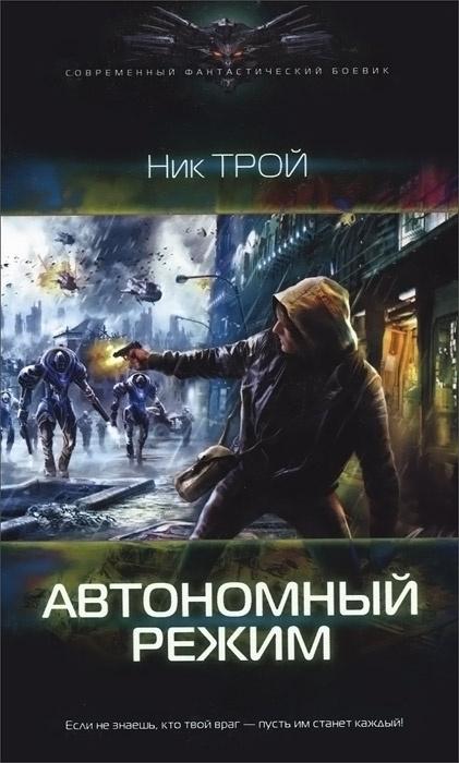 Автономный режим #1