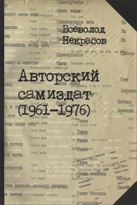Авторский самиздат (1961-1976) #1