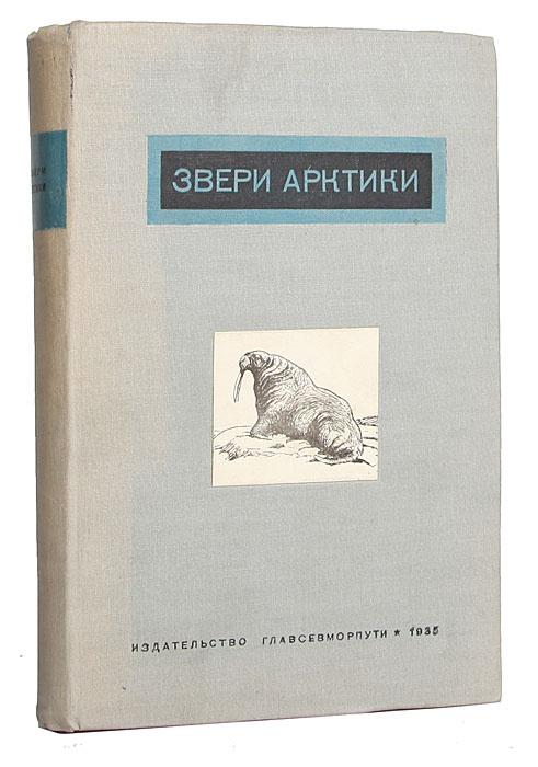 Звери Арктики | Флеров К. К., Виноградов Б. С. #1