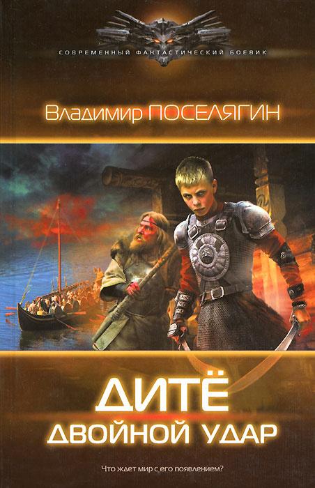 Дите. Двойной удар   Поселягин Владимир Геннадьевич #1