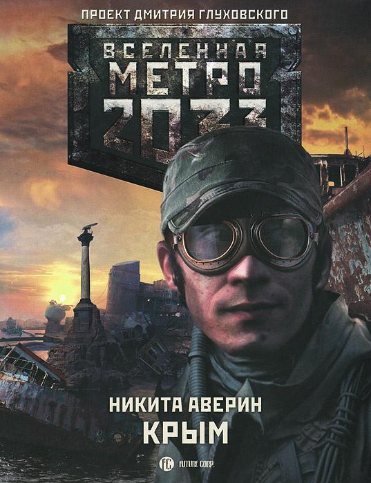 Метро 2033. Крым | Аверин Никита Владимирович #1